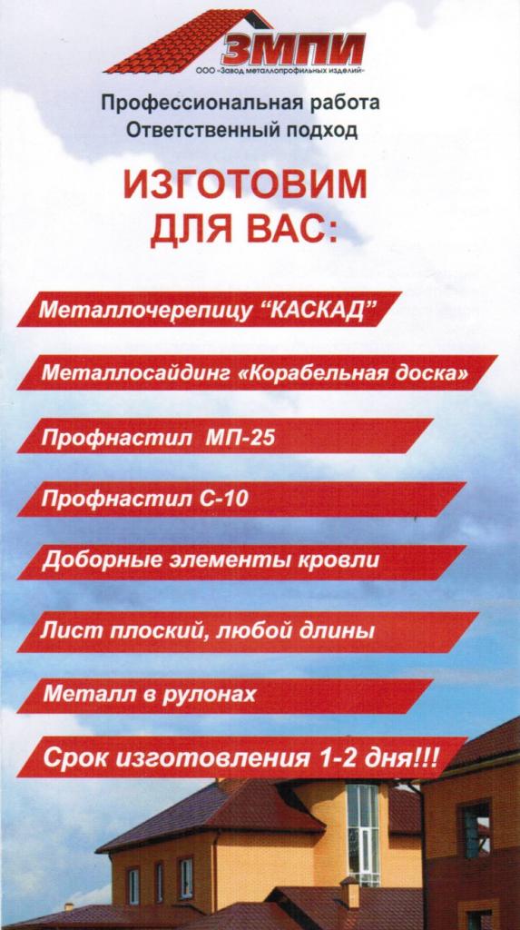 Услуги ЗМПИ